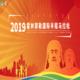 2019年霍林郭勒国际半程马拉松赛