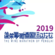 2018蓬莱葡萄酒国际马拉松