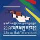 2018 拉萨半程马拉松