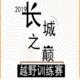2019 连云港长城之巅越野训练赛