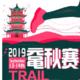 2018 无锡太湖鼋头渚越野挑战赛
