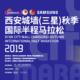 2018西安城墙(三星)秋季国际半程马拉松