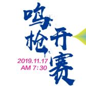 2019 舟山群岛马拉松
