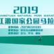 2018 中国·开化钱江源国家公园马拉松