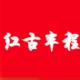 2019 河湟之旅·红古半程马拉松赛 暨健康中国马拉松系列赛
