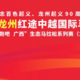 2019 龙州红途中越国际马拉松