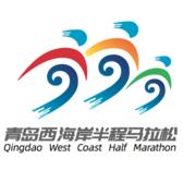 2019 青岛西海岸半程马拉松赛