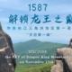 Salomon越野跑—湖州站 I LOVE 龙王山速登FKT(11月)