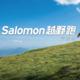 2019 salomon城市越野跑—宁波站(34期)