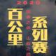 """2020 """"穿山越海"""" 百公里系列赛"""