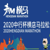 2020 横店马拉松