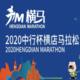 2018 横店马拉松