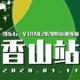 凯乐石·VTRAIL 2020 跑山训练赛-香山站