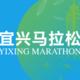 2020 宜兴国际马拉松