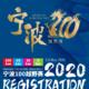 2020 宁波100国际越野赛