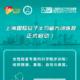 2020年上海国际女子半马官方训练营