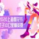 """""""樱妳而来"""" 2020 上海樱花节女子10公里精英赛"""