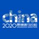 2020 景德镇马拉松赛