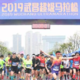 2020 武昌超级马拉松(赛事延期)