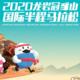 2019 龙岩冠豸山国际半程马拉松