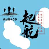 2020 连云港山海100越野挑战赛