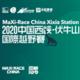 2020 MaXi-Race China 中国西峡·伏牛山国际越野赛