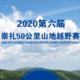 2020第六届 崇礼50公里山地越野赛