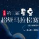 2020 连云港第三届星空超级马拉松®赛