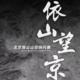 2020 北京西山山径快闪赛