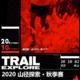 2020 山径探索秋季赛