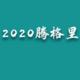2020 腾格里(民勤)沙漠半程马拉松赛