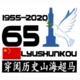 """2020 大连·旅顺""""穿阅历史""""山海超级马拉松"""