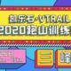 凯乐石·VTRAIL 2020 跑山训练赛-三峰站