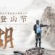 2020 第四届·太湖登山节
