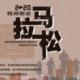 2020 杭州创业马拉松