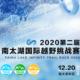 2020 第二届南太湖国际越野挑战赛