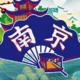 2020自律跑遍中国--南京线上马拉松