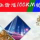 2021上海滩100KM徒步游~上海长宁元旦迎新系列活动