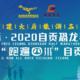 """自贡城投杯·2020 自贡恐龙半程马拉松暨""""跑遍四川""""自贡站"""