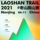 LAOSHAN TRAIL 2021 老山跑山赛