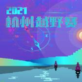 2021 杭州越野赛