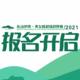 2021 乐山沙湾 · 美女峰超级越野赛