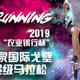 2018酒泉戈壁超级马拉松