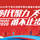 2020年宁波市迎新年群众健身长跑活动
