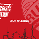 2019 YY跑者争霸赛—上海站