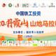 2020 丹霞山山地马拉松赛