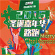 """2016最""""我""""圣诞迎新嘉年华路跑"""