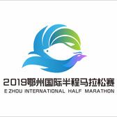 2019 鄂州国际半程马拉松赛