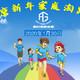 2020 首农英狮杯新春家庭亲子淘跑赛 暨第三届北京城市亲子趣味越野赛