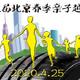 2020 北京春季亲子越野赛